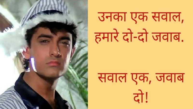 आमिर पर अगर ये क्विज़ नहीं खेला तो दोगुना लगान देना पड़ेगा
