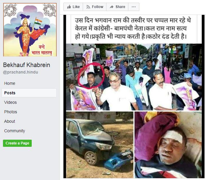 लोग लिख रहे हैं कि पहली पोस्ट में लाल गोले के अंदर दिखने वाला शख्स ही तीसरी फोटो में मरा पड़ा है. उसे राम का अपमान करने की सजा मिली है.