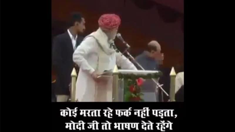 मोदी के भाषण के दौरान मंच पर एक पुलिसवाले के मरने की सच्चाई क्या है?