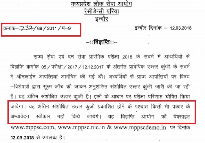 आवेदकों की आपत्तियों के बाद MPPSC ने 'अंतिम' कुंजी जारी की थी. इसमें भी कई गलतियां थीं.
