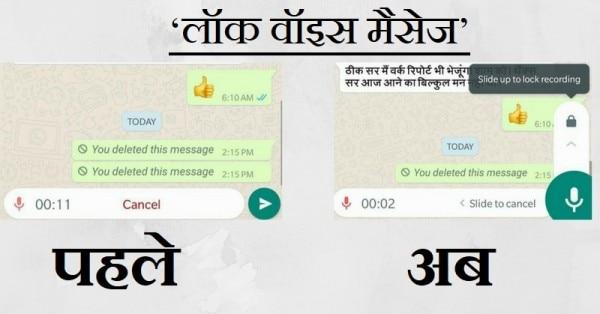 Lock Voice Message