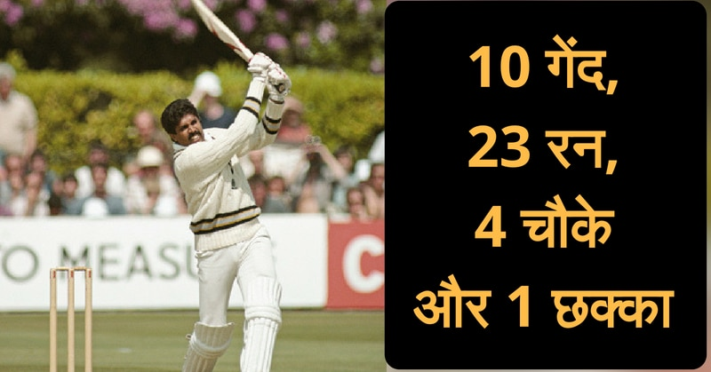 When India clinched their maiden Test win at the Lords in style with Kapil Dev's six in 1986
