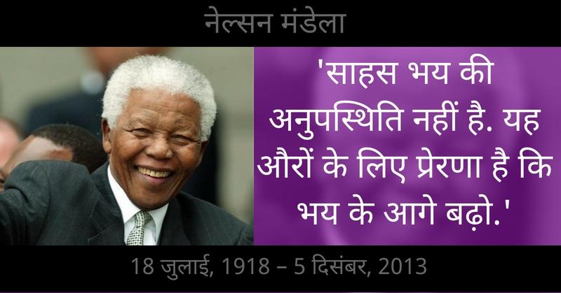 Mandela - 8