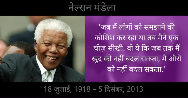 Mandela - 9