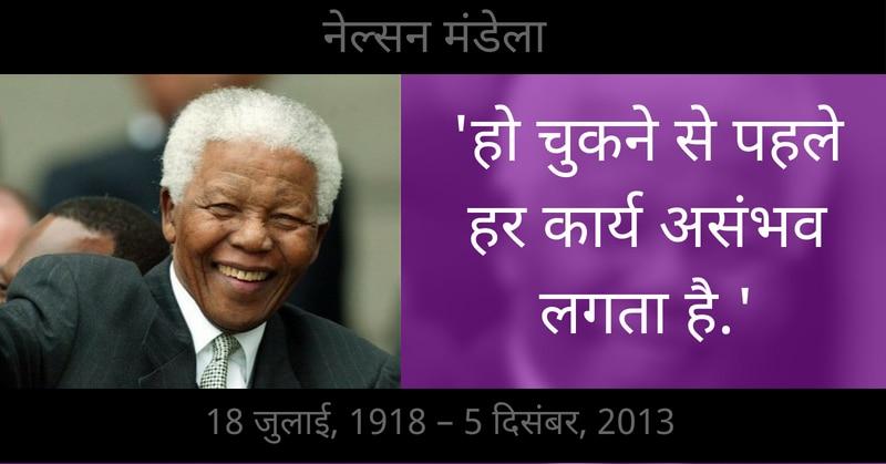 Mandela - Featured