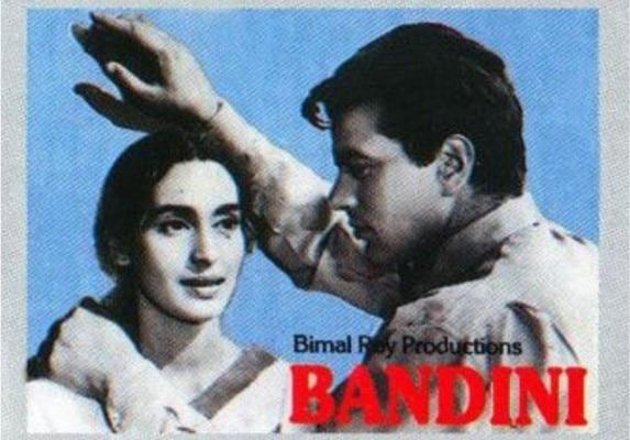 बंदिनी फिल्म का पोस्टर
