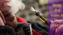 क्या है ई-सिगरेट, जिस पर सरकार ने बैन लगाया है