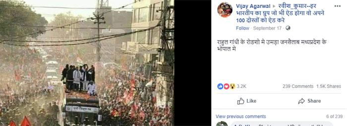17 सितंबर की दोपहर को राहुल का रोड-शो शुरू हुआ. शाम होते-होते खत्म हुआ. सोशल मीडिया इतना फास्ट है कि तब तक ये फोटो वायरल भी होने लगी.