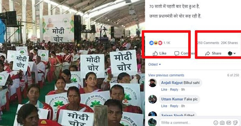 People attending Ayushman Bharat launch came with Modi Chor placards, claim fake viral post