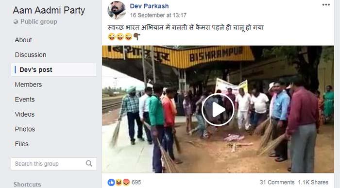 ये वीडियो आम आदमी पार्टी नाम के एक ग्रुप पर शेयर किया गया, जिसके सवा दो लाख मेंबर हैं.
