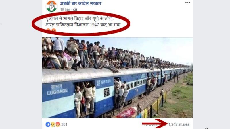 क्या ये फोटो गुजरात से भाग रहे यूपी-बिहार के लोगों की है?
