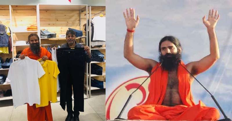 खुजली करने वाली, लेट के पहनने वाली जीन्स रामदेव क्यों लेकर आए?