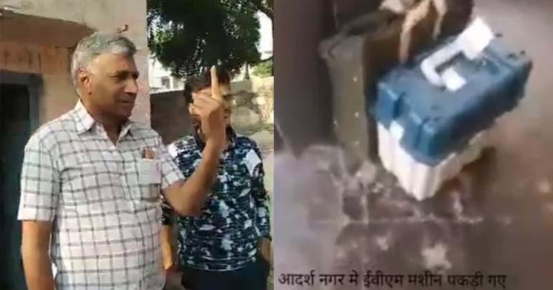 राजस्थान में बीजेपी प्रत्याशी के घर के पास मिली EVM दिखाते वीडियो का सच