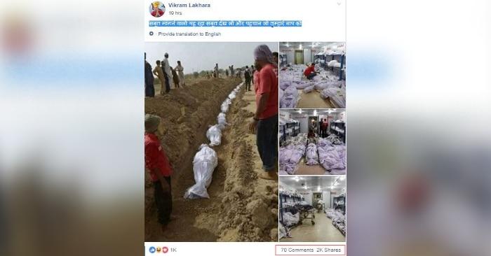विक्रम लाखरा की पोस्ट