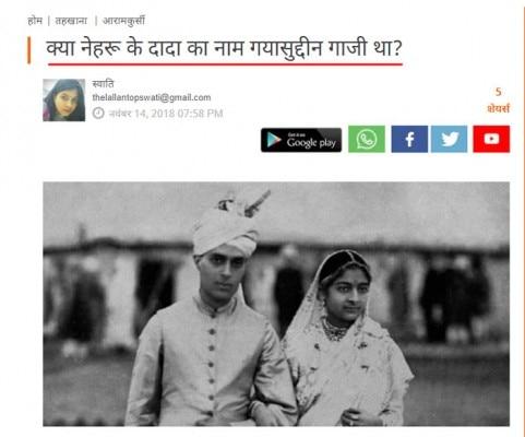 इस रिपोर्ट में नेहरू-गांधी परिवार के इतिहास के बारे में पूरी तफसील से बताया है. जानकारी कश्मीर पर किताबें लिख चुके लेखकों से बात करके पुख़्ता की गई है.