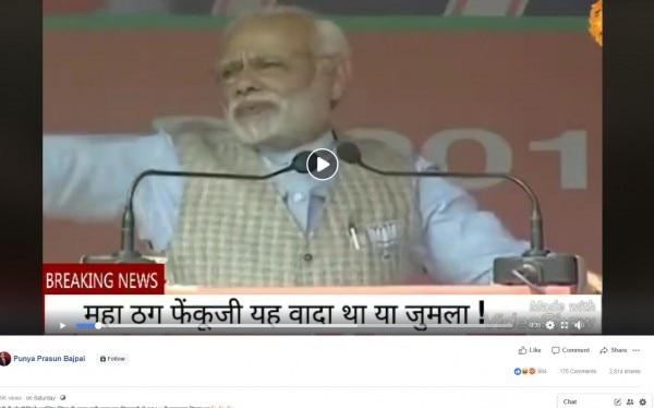 कुछ लोग प्रधानमंत्री को जुमलेबाज बता रहे हैं तो कुछ इस वीडियो को फेक बता रहे हैं. स्क्रीनशॉट.