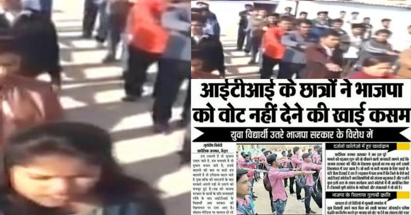 पड़ताल: क्या ITI के छात्रों ने भाजपा को वोट नहीं देने की कसम खाई?