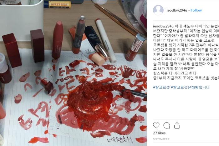 साउथ कोरिया में महिलाओं ने 'नो मेकअप मूवमेंट' शुरू किया. अरबों डॉलर्स की ब्यूटी प्रॉडक्ट इंडस्ट्री है. औरतों पर हमेशा सजे-संवरे रहने का भयंकर प्रेशर होता है. इसके खिलाफ महिलाओं ने ऐसी कई तस्वीरें डालीं, जिसमें वो अपना मेकअप फेंक रही हैं (फोटो: इंस्टाग्राम)
