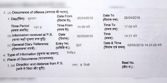 26 अप्रैल की घटना के बाद पीड़िता ने 2 मई को मामला दर्ज करवाया, फिर भी पुलिस ने कार्रवाई नहीं की.