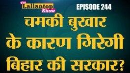 नीतीश कुमार और बिहार के स्वास्थ्य मंत्री मंगल पांडे को लेकर अटकलबाज़ी चालू है|दी लल्लनटॉप शो| Episode 244