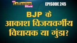 बीजेपी विधायक आकाश विजयवर्गीय ने IMC कर्मचारियों से मारपीट क्यों की? दी लल्लनटॉप शो| Episode 245