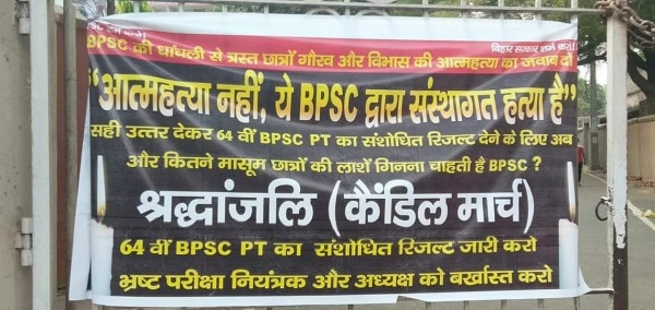 bpsc protest