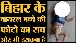 बिहार बाढ़ के नाम पर वायरल फोटो की सच्चाई मुजफ्फरपुर के DM ने बताई