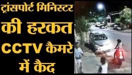 ट्रांसपोर्ट मिनिस्टर ने ही ट्रैफिक रूल तोड़ा, CCTV ने सब देख लिया