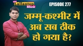 पीएम मोदी के राष्ट्र के नाम संबोधन के बाद जम्मू कश्मीर और पाकिस्तान में क्या-क्या हुआ? |दी लल्लनटॉप शो|Episode 277