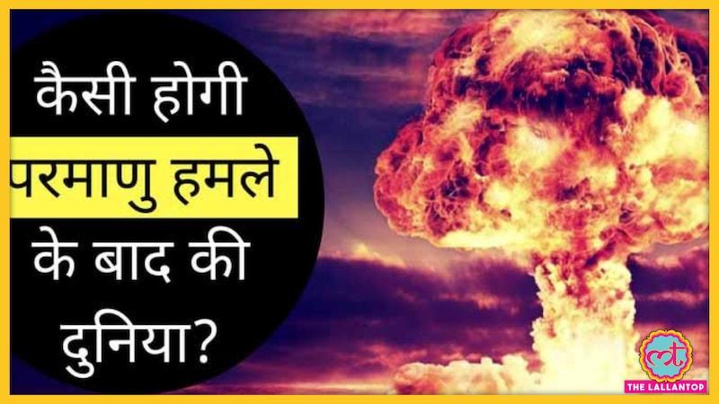 अगर पाकिस्तान ने हम पर परमाणु हमला कर दिया तो क्या होगा?