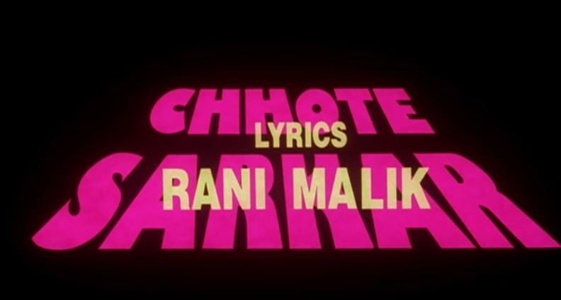 इस फ़िल्म के गाने लिखे थे रानी मलिक ने