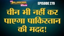जम्मू कश्मीर पर पाक के विरोध को झटका, भारत के आगे चीन की भी नहीं चलेगी|दी लल्लनटॉप शो|Episode 279