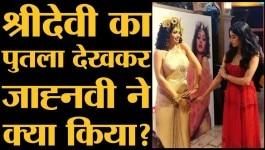 मैडम तुसाद में श्रीदेवी का पुतला देखकर जाह्नवी कपूर ने ये किया?