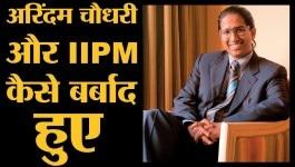 तेज़ी से बढ़ रहा IIPM कैसे ख़त्म हुआ, जिसमें शाहरुख खान भी फंस गए हैं