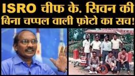 पड़ताल: ISRO प्रमुख के. सिवन की बिना चप्पल वाली वायरल तस्वीर का सच क्या है?