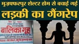 बिहार में लड़की का चार लोगों ने चलती गाड़ी में रेप किया धमकी भी दी