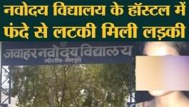 यूपी के मैनपुरी में जवाहर नवोदय विद्यालय की छात्रा की लाश पूजा घर में मिली