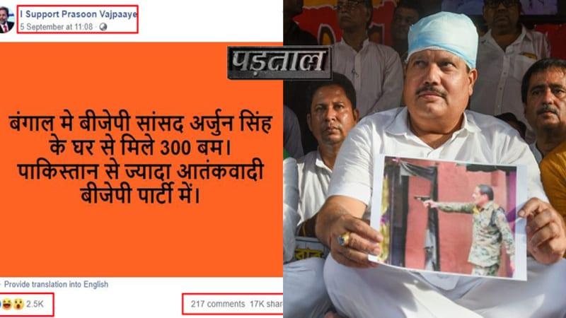 पड़ताल: क्या पश्चिम बंगाल से BJP सांसद अर्जुन सिंह के घर से 300 बम मिले हैं?