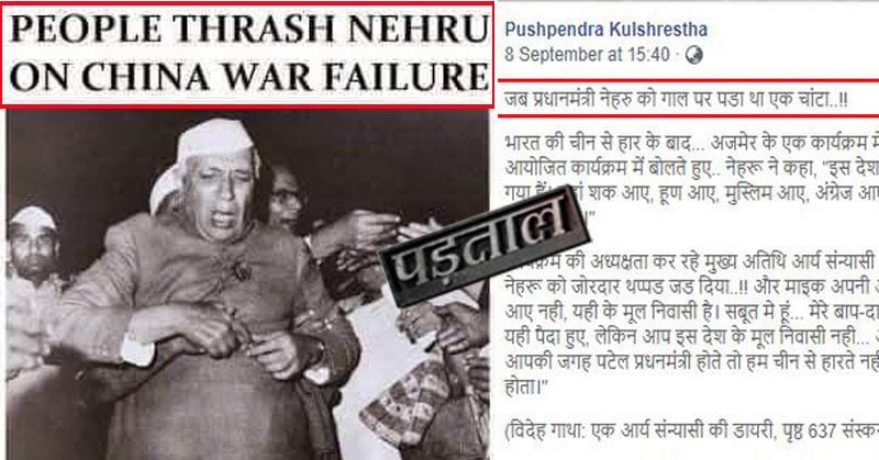 पड़ताल: क्या चीन से युद्ध हारने के बाद लोगों ने जवाहरलाल नेहरू को थप्पड़ मारा था?
