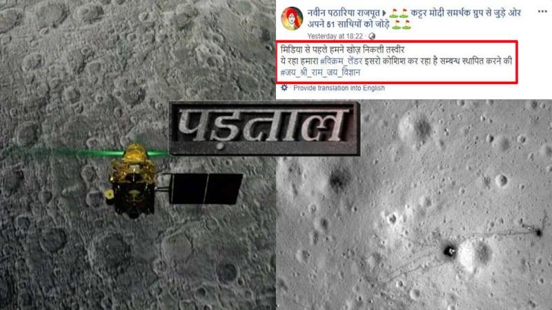 पड़ताल: क्या विक्रम लैंडर की चांद से पहली तस्वीर आ गई है?