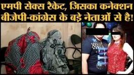 मध्य प्रदेश के हनी ट्रैप में 6 गिरफ्तार, फंस सकते हैं बीजेपी और कांग्रेस के बड़े नेता और अधिकारी