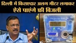 जानिए दिल्ली सीएम अरविंद केजरीवाल की मुख्यमंत्री किराएदार बिजली मीटर योजना क्या है?