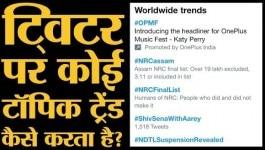 ट्विटर पर ट्रेंड कैसे करता है? इंडिया का सामान बॉयकॉट की धमकी देने वाले पाकिस्तान ये नहीं जानते