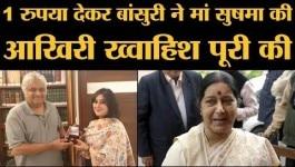 सुषमा स्वराज की बेटी बांसुरी स्वराज ने एडवोकेट हरीश साल्वे को एक रुपया देकर भावुक किया