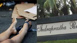 दिल्ली के मशहूर इंद्रप्रस्थ पार्क में लड़की का गैंगरेप हुआ, उसे बिना कपड़ों के फेंक दिया