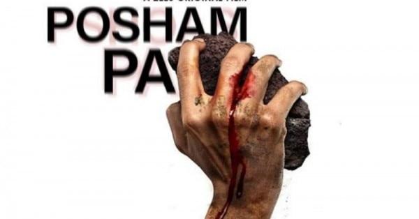 इन तीनों पर बनी फिल्म 'पोशम पा' का एक पोस्टर.