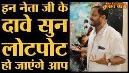 कोल्हापुर में नेता जी के गजब खुलासे, शरद पवार की पार्टी में रहकर नरेंद्र मोदी के लिए ऐसा काम किया