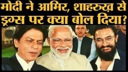 शाहरुख और आमिर खान से मुलाकात के दौरान ड्रग्स के बारे में क्यों बात कर रहे थे पीएम मोदी?