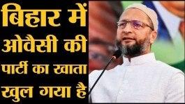 बिहार उप चुनाव: किशनगंज सीट से ओवैसी की पार्टी ने बिहार में खाता खोल लिया