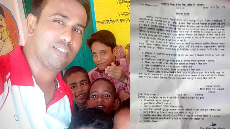 BJP नेता से स्कूल ड्रेस ना लेने पर स्कूल टीचर की नौकरी चली गयी!